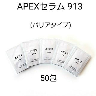 POLA - POLA APEXセラム 913 (バリアタイプ) 50包