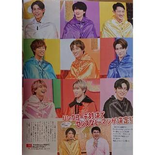 Snow Man・TVガイド(4/24〜5/14)【切り抜き】抜けなし
