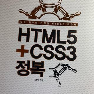 エイチティーエムエル(html)のHTML5+CSS3韓国語テキスト(コンピュータ/IT)