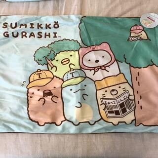 すみっコぐらし 枕カバー