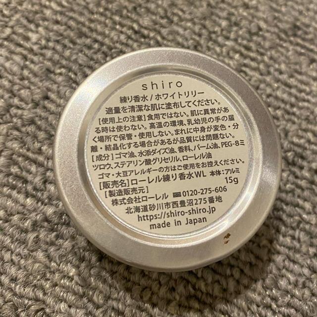 shiro(シロ)のshiro シロ 練り香水 ホワイトリリー 15g コスメ/美容の香水(香水(女性用))の商品写真