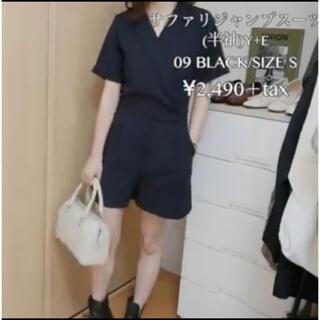 GU サファリジャンプスーツ