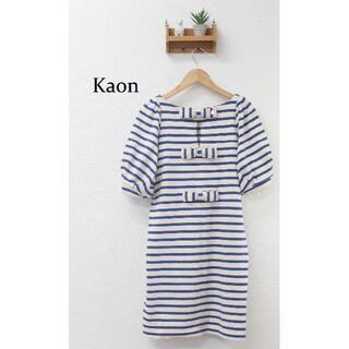 カオン(Kaon)のカオン Kaon ボーダーワンピース フリーサイズ(チュニック)