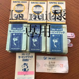 【専用です❗️❗️】ブルーチップ 60冊 ハーフ券(その他)