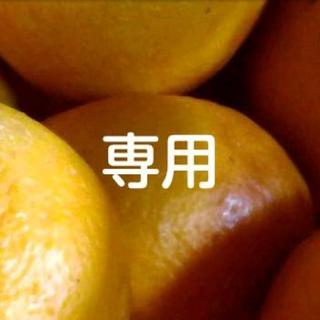 ネオさん専用 10キロ(フルーツ)