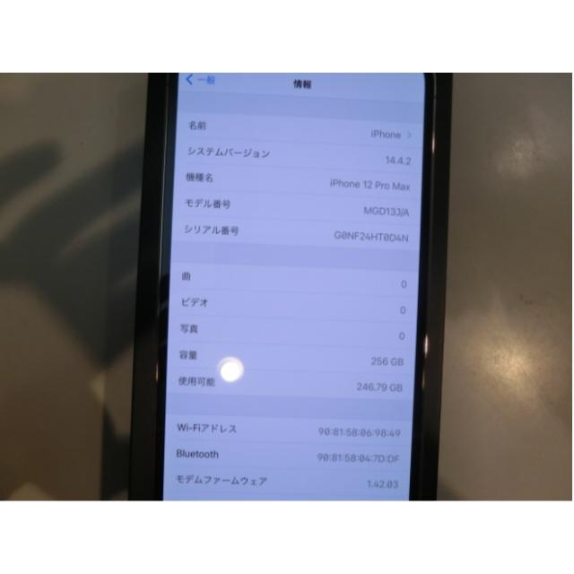 Apple(アップル)のSIMフリー Apple iPhone12 Pro Max 256GB シルバー スマホ/家電/カメラのスマートフォン/携帯電話(スマートフォン本体)の商品写真