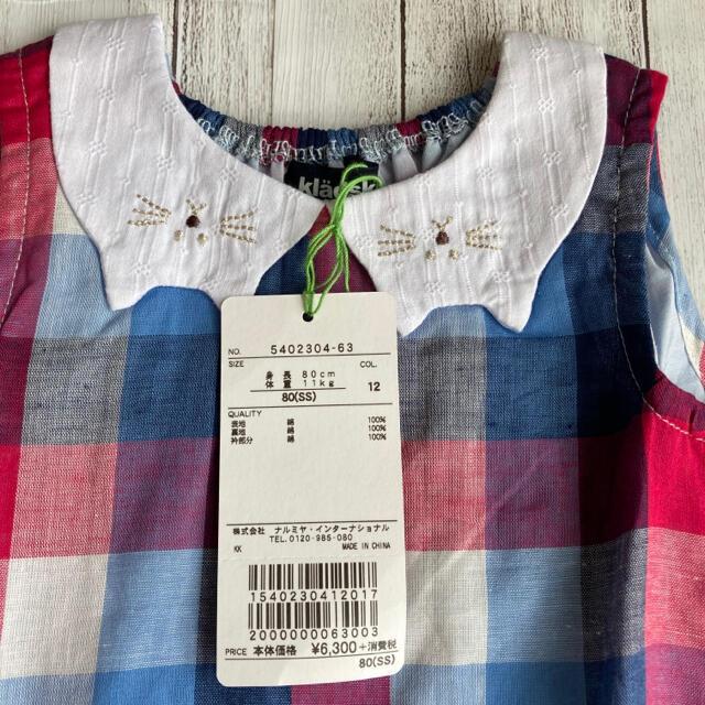 kladskap(クレードスコープ)の【新品】ネコ襟 チェック ワンピース キッズ/ベビー/マタニティのベビー服(~85cm)(ワンピース)の商品写真