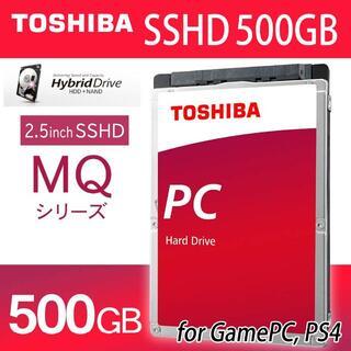 トウシバ(東芝)のSSHD 2.5インチ 500GB TOSHIBA MQ02ABF050H(PCパーツ)