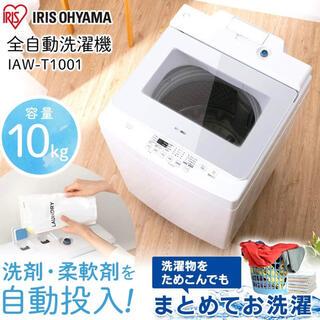 アイリスオーヤマ(アイリスオーヤマ)のアイリスオーヤマ 全自動洗濯機10キロ 洗剤自動投入(洗濯機)