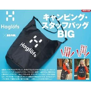 ホグロフス(Haglofs)のBE-PAL ビーパル 4月号 ホグロフス キャンピング・スタッフバッグBIG(その他)