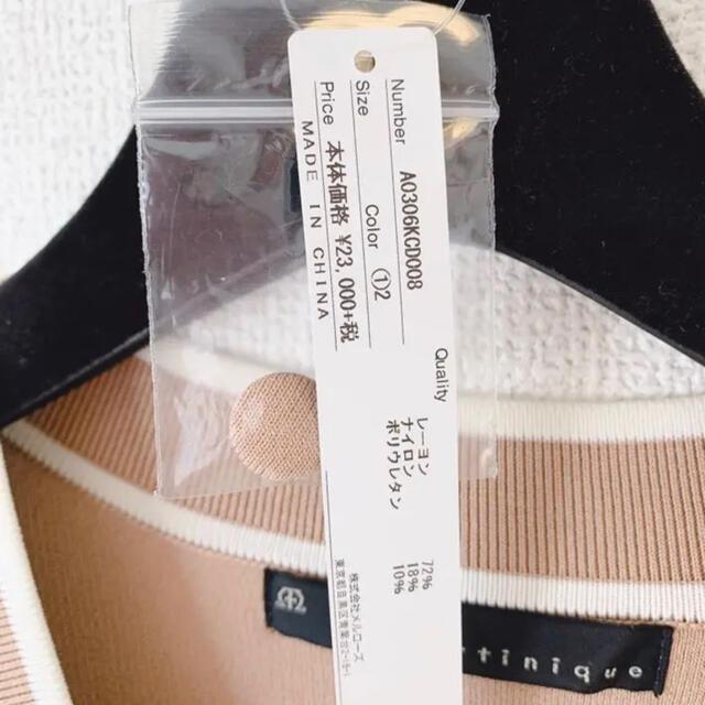 martinique Le Conte(マルティニークルコント)の定価2.3万円!タグあり美品♡マルティニーク バイカラーカーディガン レディースのトップス(カーディガン)の商品写真
