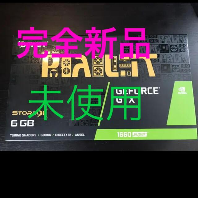 Palit GTX 1660 Super  新品 未使用 即日発送 早い者勝ち スマホ/家電/カメラのPC/タブレット(PCパーツ)の商品写真