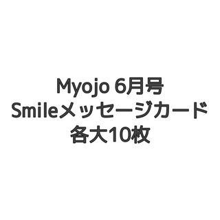 Myojo 6月号 Smileメッセージカード(アイドルグッズ)