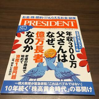 PRESIDENT (プレジデント) 2021年 5/14号(ビジネス/経済/投資)