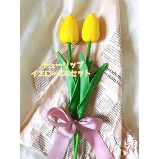 ♡チューリップ 2本セット 造花 韓国インテリア 黄色♡(その他)