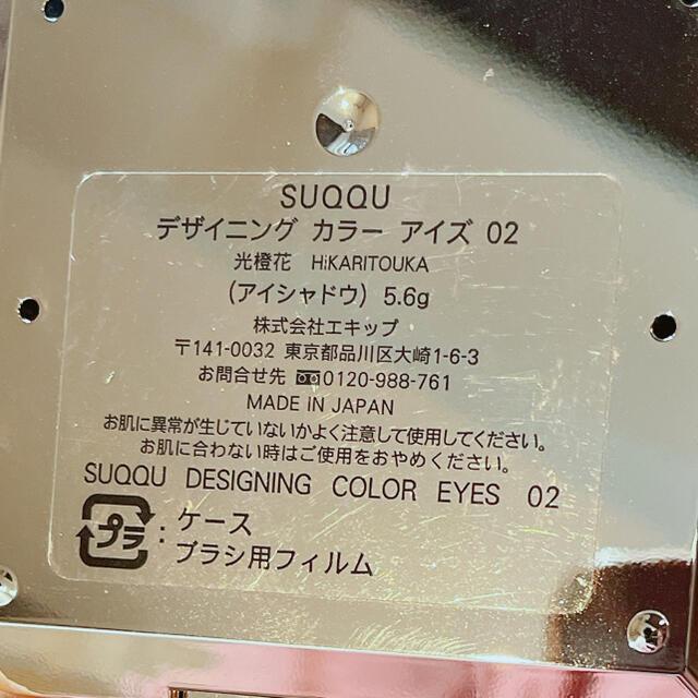 SUQQU(スック)のSUQQU 02 光橙花 デザイニングカラーアイズ アイシャドウ コスメ/美容のベースメイク/化粧品(アイシャドウ)の商品写真