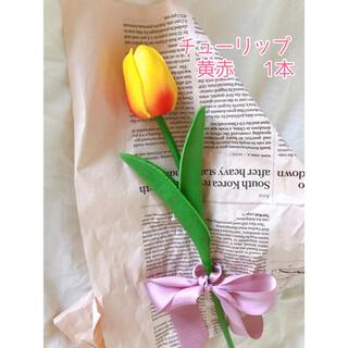 チューリップ 造花 1本 黄赤 韓国インテリア(その他)