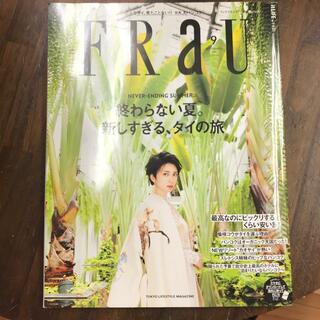 FRaU (フラウ) 2016年 9月号 新しすぎる、タイの旅
