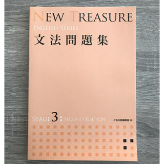 NEW TREASURE STAGE3 ニュートレジャー ステージ3 文法問題集