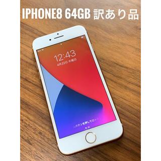 Apple - iPhone8 SIMフリー 64GB ローズゴールド 訳あり品