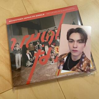 セブンティーン(SEVENTEEN)のひとりじゃない(初回限定盤A)バーノン トレカ (K-POP/アジア)