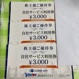 ビジョン 株主優待券(その他)