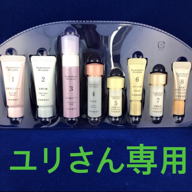 ドモホルンリンクル コスメ/美容のキット/セット(サンプル/トライアルキット)の商品写真