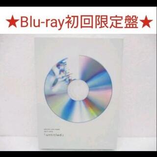 嵐 - 嵐 ライブBlu-ray『untitled』初回限定盤