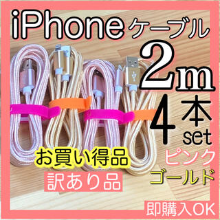 iPhone - 充電ケーブル iPhone Lightning cable 2m 4本セット