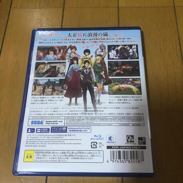 新サクラ大戦 PS4 エンタメ/ホビーのゲームソフト/ゲーム機本体(家庭用ゲームソフト)の商品写真