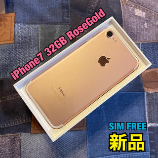 Apple - 【新品】iPhone7 32GB RoseGold SIMフリー端末 本体