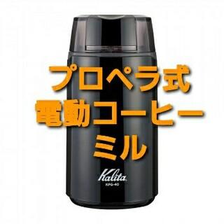 電動コーヒーミル カリタ(電動式コーヒーミル)