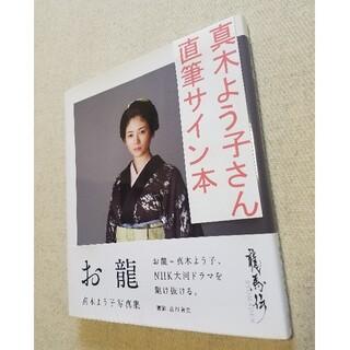 真木よう子直筆サイン「お龍」(アート/エンタメ)