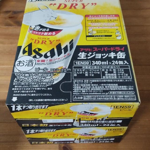 アサヒ スーパードライ 生ジョッキ缶 2ケース 食品/飲料/酒の酒(ビール)の商品写真