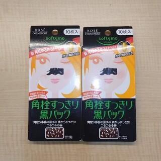 コーセーコスメポート(KOSE COSMEPORT)の【めい様専用】コーセー 角栓すっきり黒パック  3箱 30枚セット(パック/フェイスマスク)