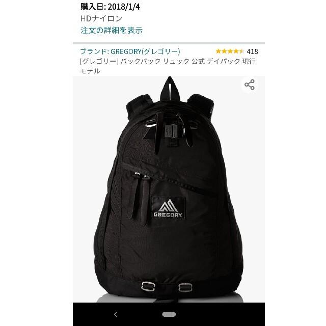 Gregory(グレゴリー)のUlte_3様専用グレゴリー デイパック26L リュック バックパック メンズのバッグ(バッグパック/リュック)の商品写真