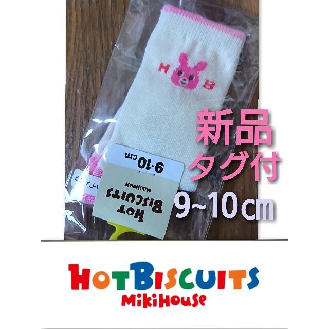 HOT BISCUITS(ホットビスケッツ)の新品 タグ付 MIKI HOUSE ホットビスケッツ ハイソックス ソックス キッズ/ベビー/マタニティのこども用ファッション小物(靴下/タイツ)の商品写真