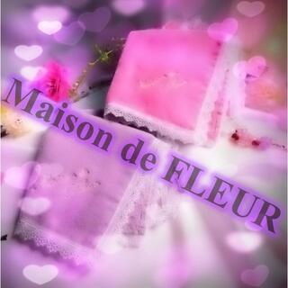 メゾンドフルール(Maison de FLEUR)のメゾンドフルール レースタオルハンカチ ピンク&ラベンダー2枚(ハンカチ)