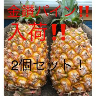 台湾 金鑚パイン (きんさんパイン) 2個セット(フルーツ)