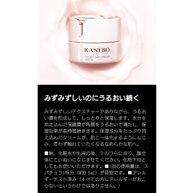 Kanebo(カネボウ)のKANEBO♡フレッシュデイクリーム コスメ/美容のスキンケア/基礎化粧品(フェイスクリーム)の商品写真