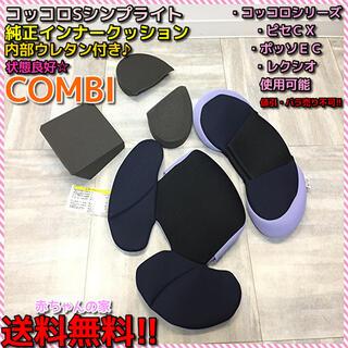 コンビ(combi)の綺麗 コッコロ S シンプライト インナークッション 頭部 座面 送料無料(自動車用チャイルドシートクッション)