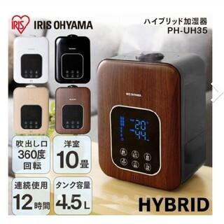 アイリスオーヤマ(アイリスオーヤマ)の加湿器 PH-UH35-W ホワイトです(加湿器/除湿機)