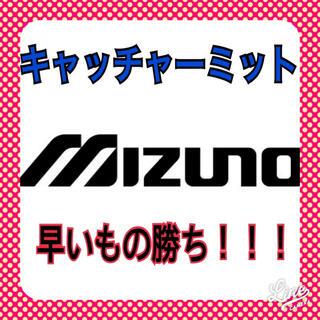MIZUNO - ミズノ キャッチャーミット 野球 グローブ 大人
