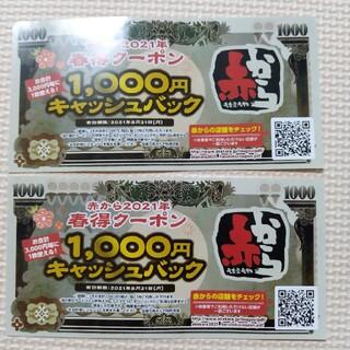 赤から 1000円キャッシュバック券2枚(その他)