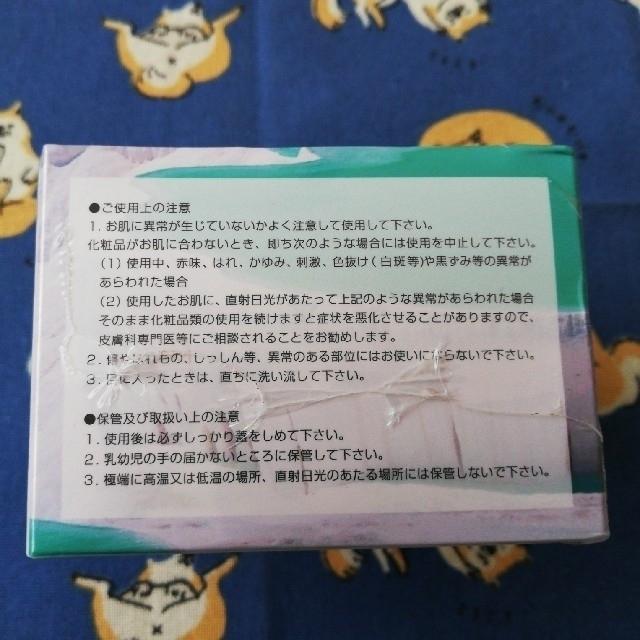 みむたん☆様専用 ミネラルクリーム コスメ/美容のスキンケア/基礎化粧品(フェイスクリーム)の商品写真