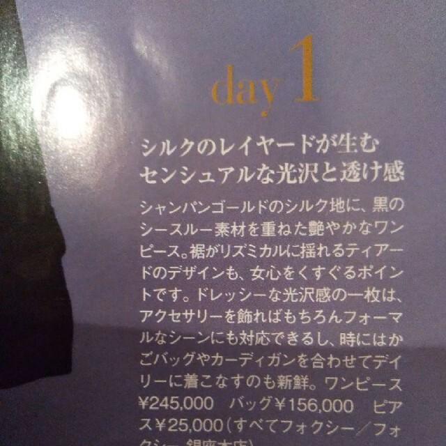 FOXEY(フォクシー)の♡受注生産定価26万♡42size♡FOXEY妖艶で魅惑的ドレスワンピ絹シルク♡ レディースのワンピース(ひざ丈ワンピース)の商品写真