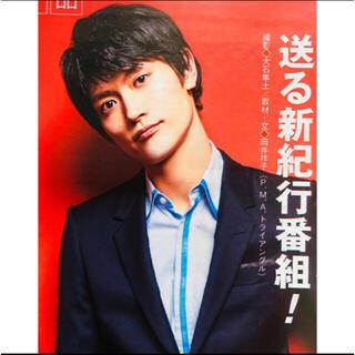 三浦春馬×JUJU 掲載雑誌 ザテレビジョン