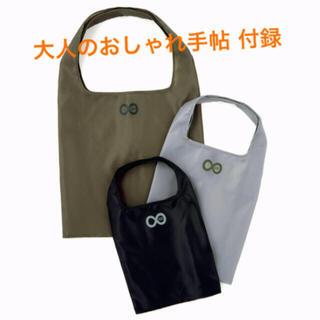 大人のおしゃれ手帖 3月号 付録 プレインピープル  エコバッグ セット