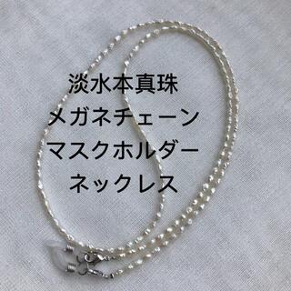 メガネチェーン グラスコード マスクホルダー 淡水パール 本真珠 ネックレス
