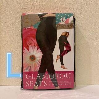 (新品、未使用)Glamourou Spats Lサイズ グラマラスパッツ1枚